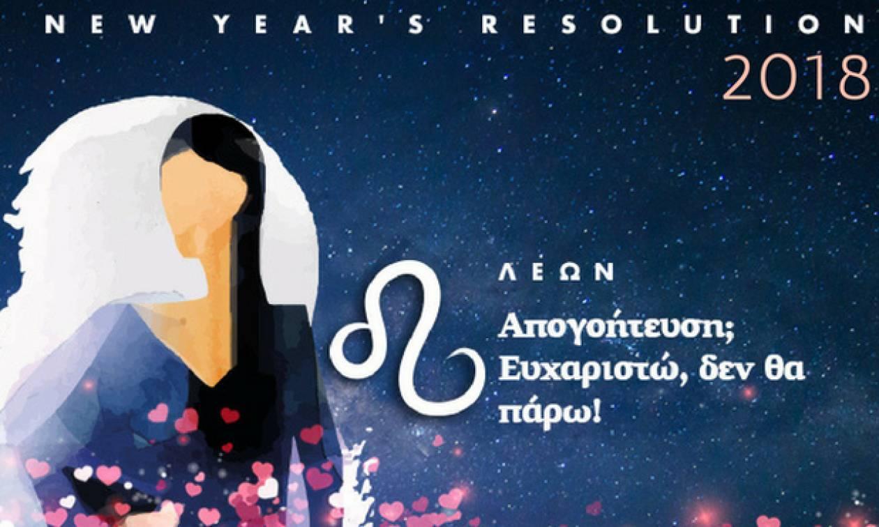 ΛΕΩΝ New Year's Resolution: Απογοήτευση; Ευχαριστώ, δεν θα πάρω!