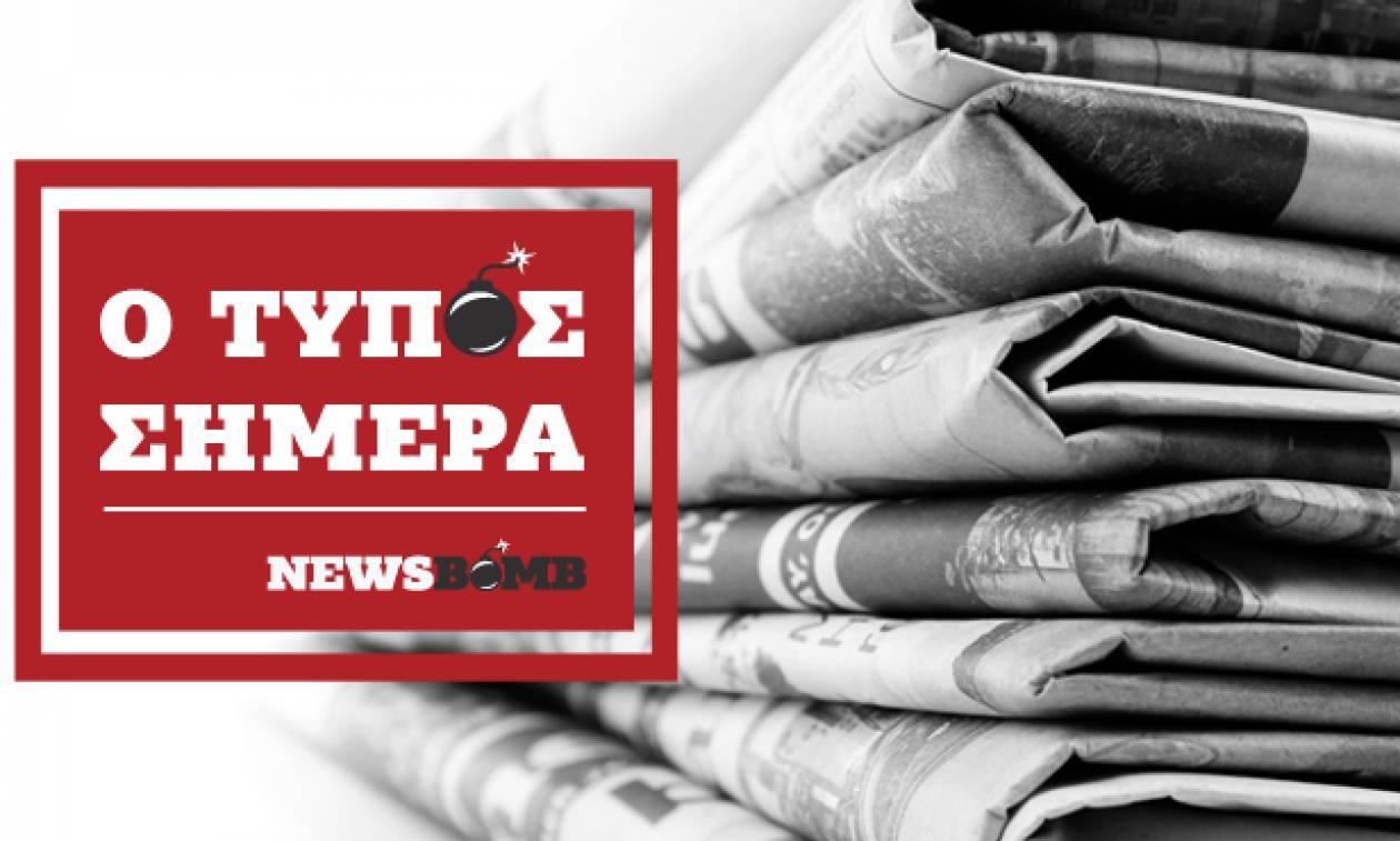 Εφημερίδες: Διαβάστε τα πρωτοσέλιδα των εφημερίδων (17/12/2017)