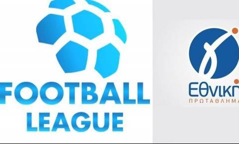 LIVE τα αποτελέσματα σε Football League και Γ' Εθνική (17/12)