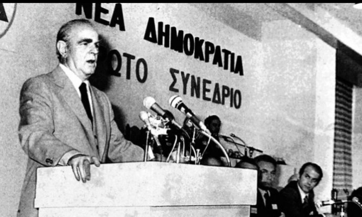 ΝΔ: Τα 43 χρόνια ιστορίας του κόμματος σε ένα βίντεο