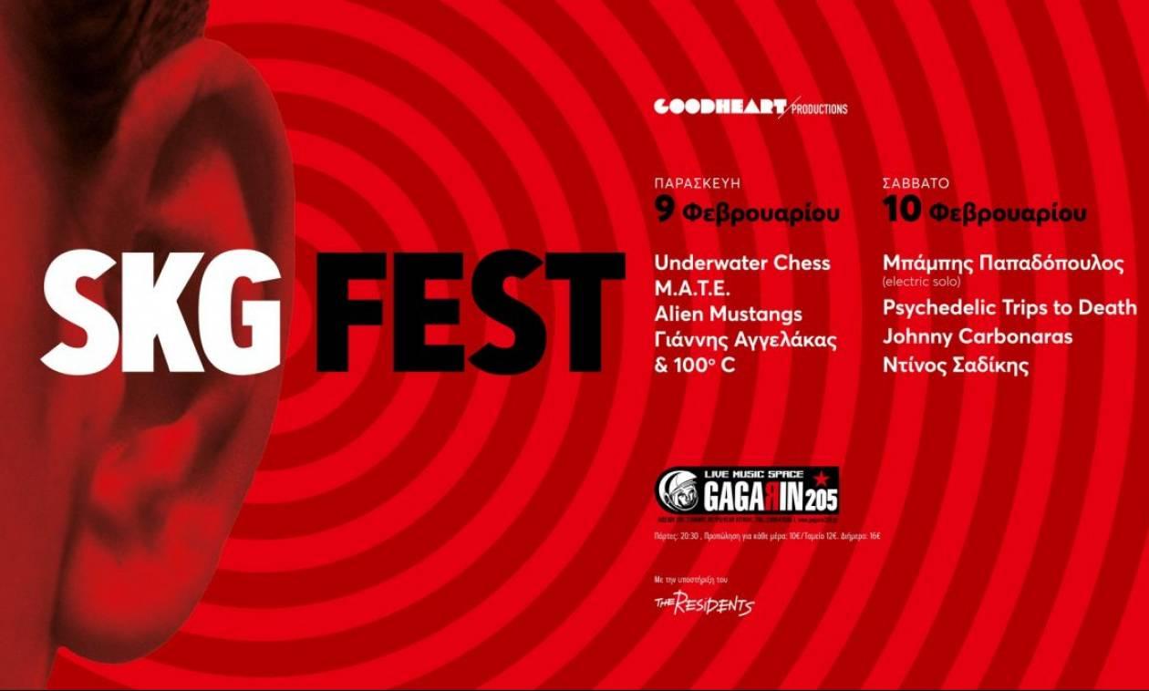 SKG Fest: Η μουσική σκηνή της Θεσσαλονίκης στο Gagarin 205!