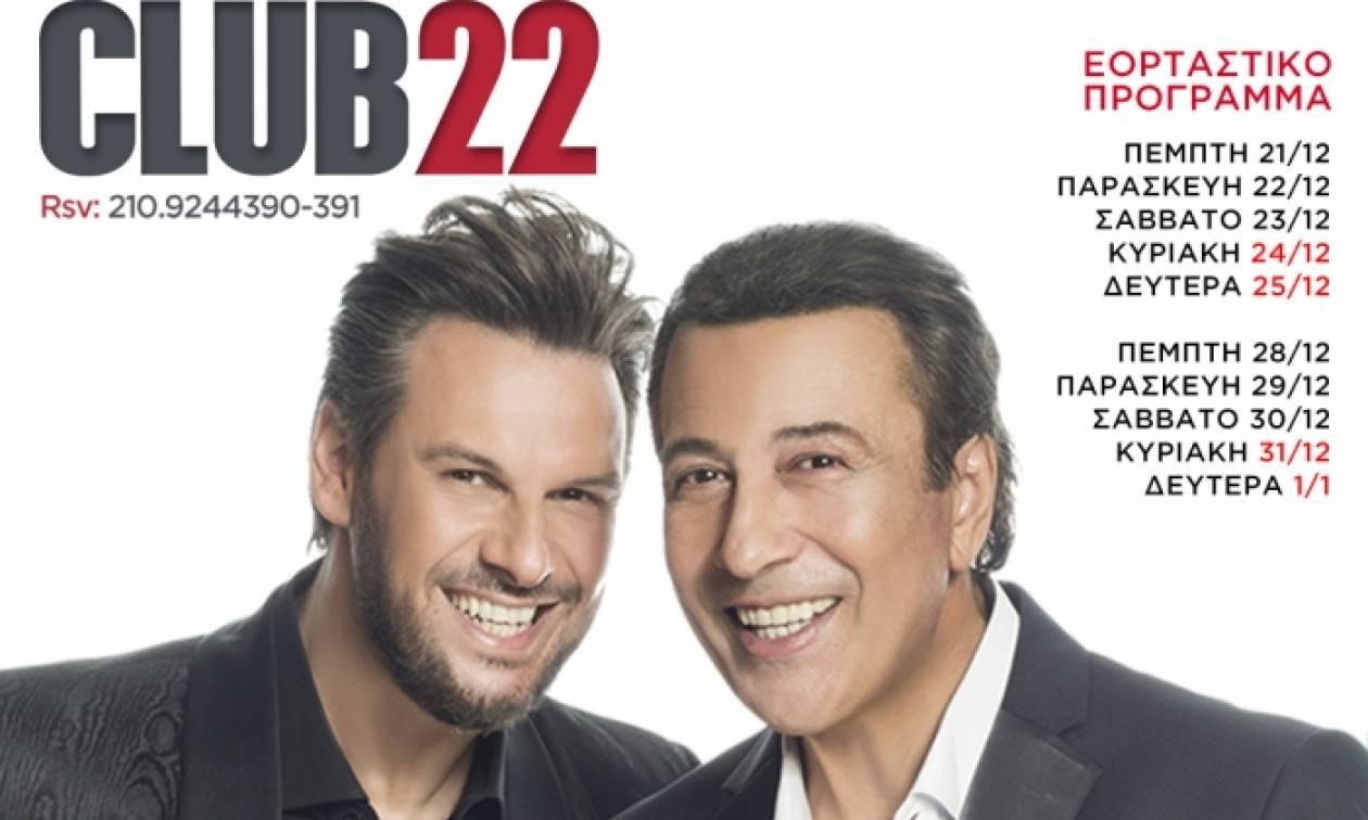 Φέτος γιορτάζουμε με Πάνο Κιάμο και Αντύπα στο «Club 22»!