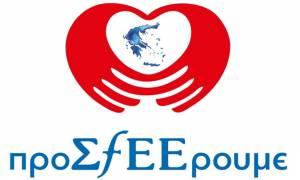 Ο ΣΦΕΕ στηρίζει το Κέντρο Φιλοξενίας Ασυνόδευτων Ανηλίκων της Praksis
