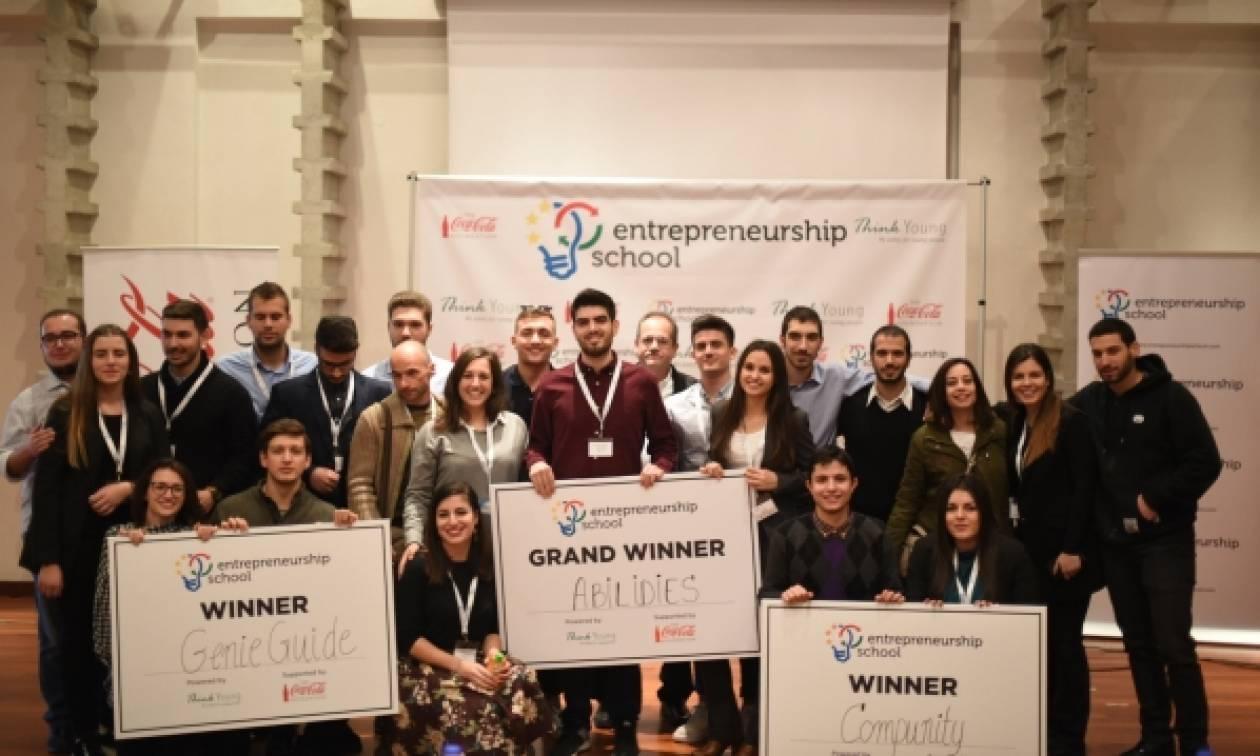 Σχολή Επιχειρηματικότητας: Πέντε Σχολές στην Ελλάδα , εκατοντάδες φρέσκες επιχειρηματικές ιδέες!