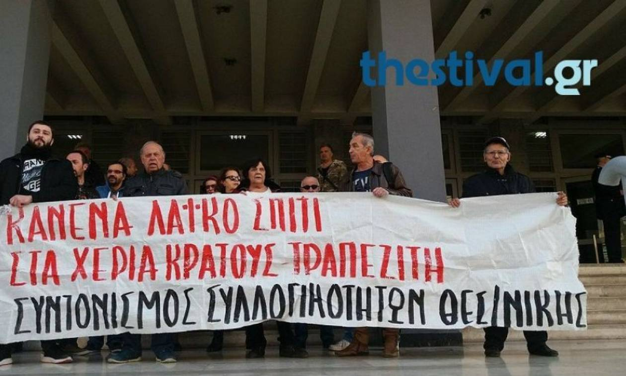 Θεσσαλονίκη νέα: Συγκεντρώσεις διαμαρτυρίας για τους πλειστηριασμούς