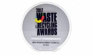 Στη ΜΕΓΑ το βραβείο «ZERO WASTE» για την Περιβαλλοντική της Πολιτική