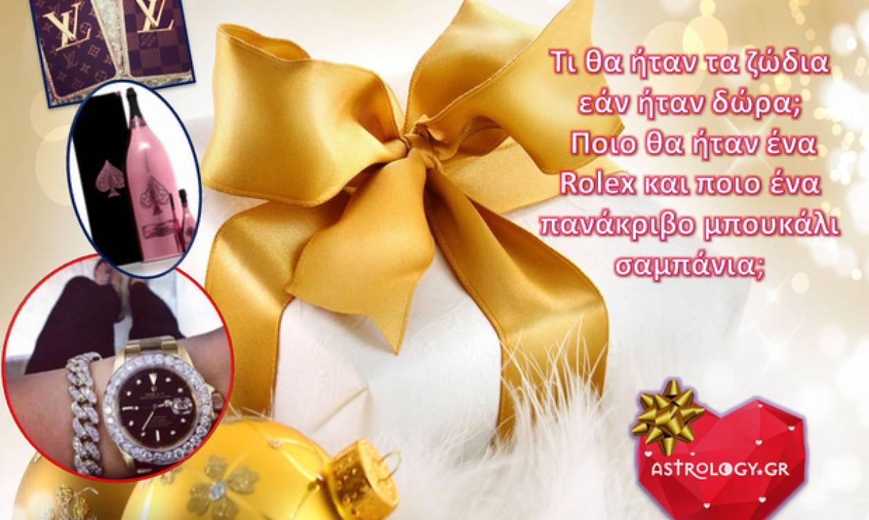 Μάθε τι δώρο είσαι σύμφωνα με το ζώδιό σου!