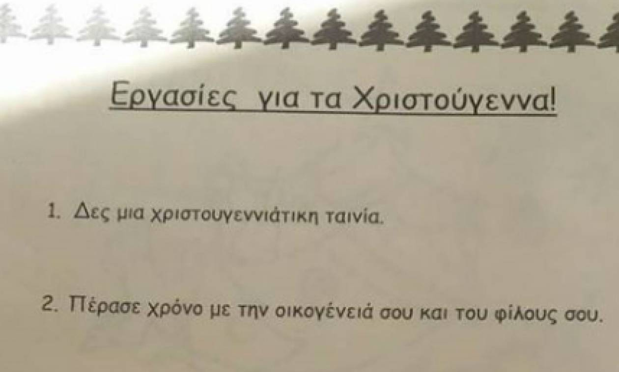 Δασκάλα ρίχνει το διαδίκτυο με το φυλλάδιο εργασιών που έδωσε στους μαθητές της (photo)