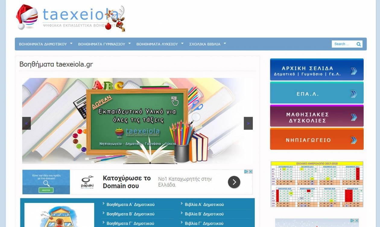 taexeiola.gr: Δωρεάν σχολικά βοηθήματα στο internet για όλους