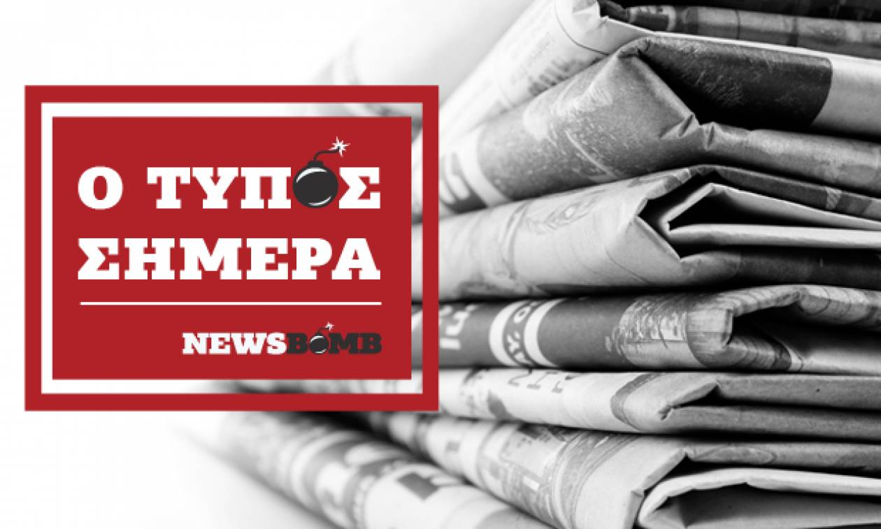 Εφημερίδες: Διαβάστε τα πρωτοσέλιδα των εφημερίδων (29/12/2017)
