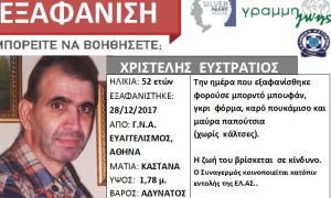 Προσοχή: Εξαφανίστηκε 52χρονος από το Νοσοκομείο Ευαγγγελισμός