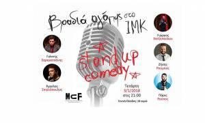Βραδιά αγάπης με stand up comedy στο Ίδρυμα Μιχάλης Κακογιάννης!