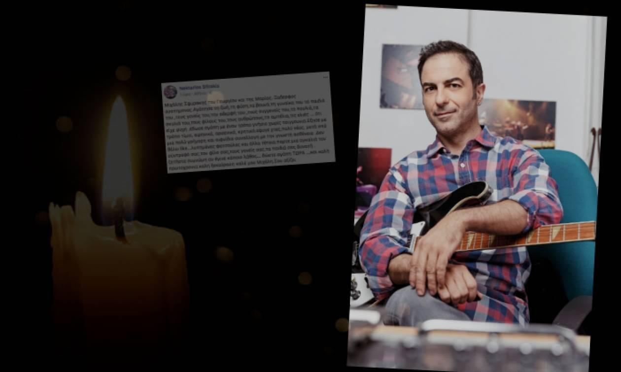 Πένθος για τον Νεκτάριο Σφυράκη: «Έχασε» φίλο του από καρκίνο