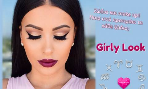 Girly Makeup Look: Σε ποιες ταιριάζει περισσότερο;
