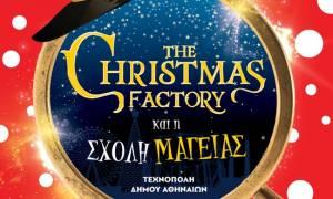 The Christmas Factory: Eλάτε στη Σχολή Μαγείας!