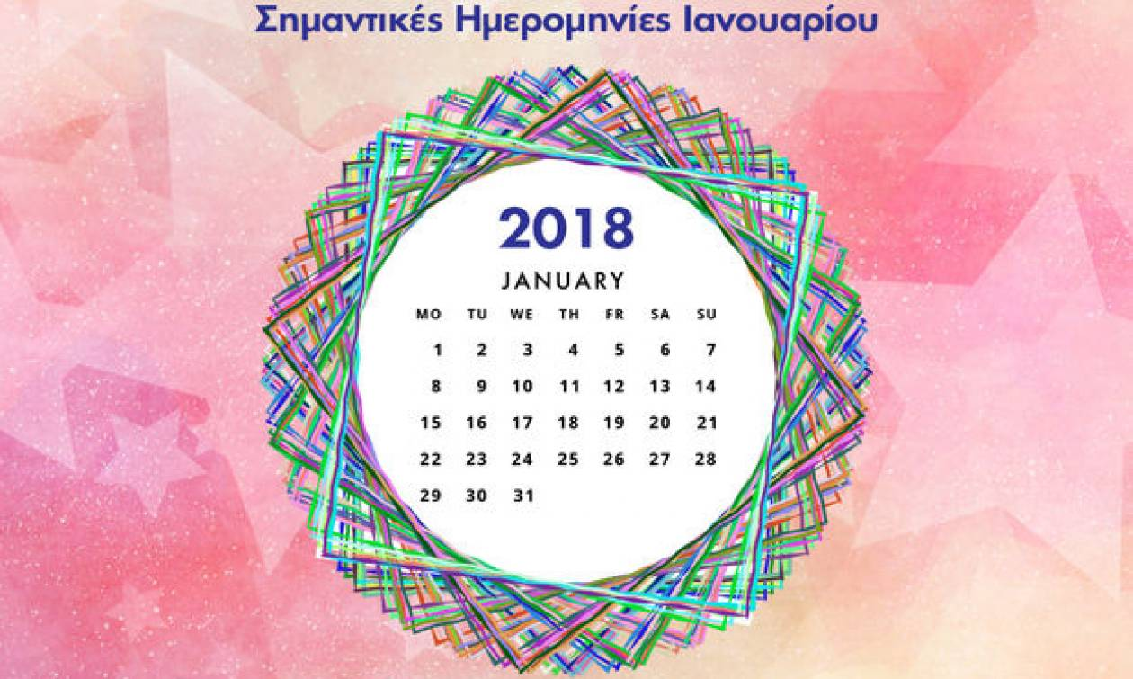 Αυτές είναι οι ημερομηνίες του Ιανουαρίου που χρειάζονται προσοχή!