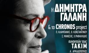 «Η Δ. Γαλάνη και το Chronos Project συναντούν τους ΤΑΚΙΜ»