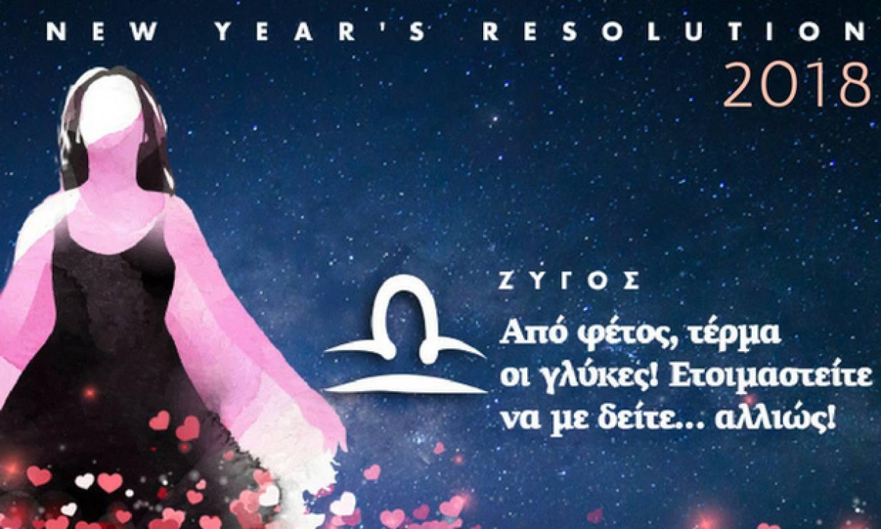 ΖΥΓΟΣ New Year's Resolution: Από το 2018, τέρμα οι γλύκες! Ετοιμαστείτε να με δείτε... αλλιώς!