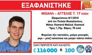 Θεσσαλονίκη: Αίσιο τέλος στην εξαφάνιση του 17χρονου Μιχαήλ Άγγελου