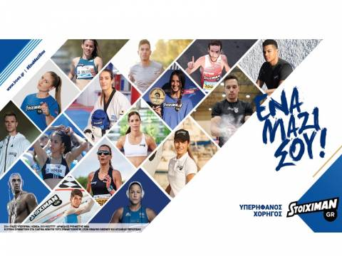 Η Stoiximan στο πλευρό των Ελλήνων αθλητών για τους Ολυμπιακούς Αγώνες του 2020