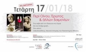 Περί Οίνου, Έρωτος και άλλων δαιμονίων στο Μουσείο Ιστορίας του Πανεπιστημίου Αθηνών