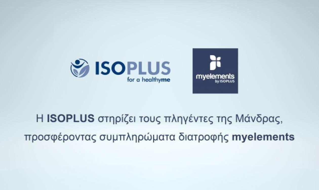 Η ISOPLUS στηρίζει τους πληγέντες της Μάνδρας, προσφέροντας συμπληρώματα διατροφής