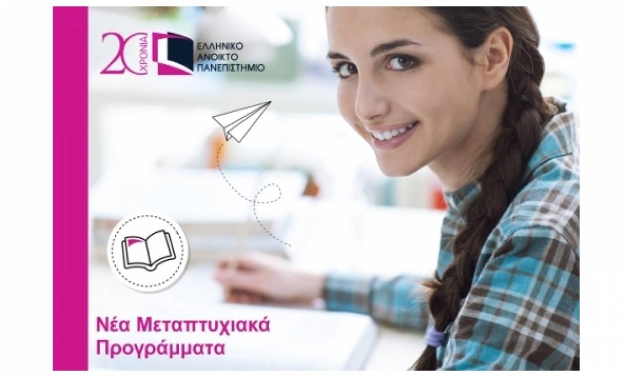 ΕΑΠ: Νέα, πρωτοποριακά προγράμματα μεταπτυχιακών σπουδών με ανοικτή υποβολή αιτήσεων έως τις 15/1