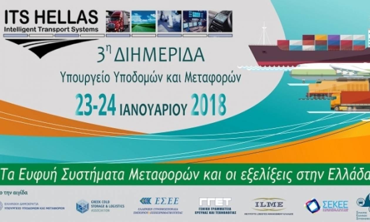 Ευφυή Συστήματα Μεταφορών και εξελίξεις στην Ελλάδα