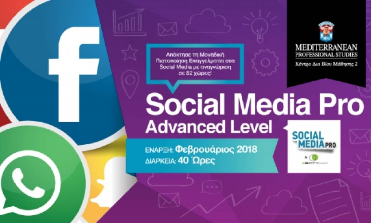 Social Media Pro: Απόκτησε τη μοναδική Διεθνή Πιστοποίηση Επαγγελματία στα Social Media!