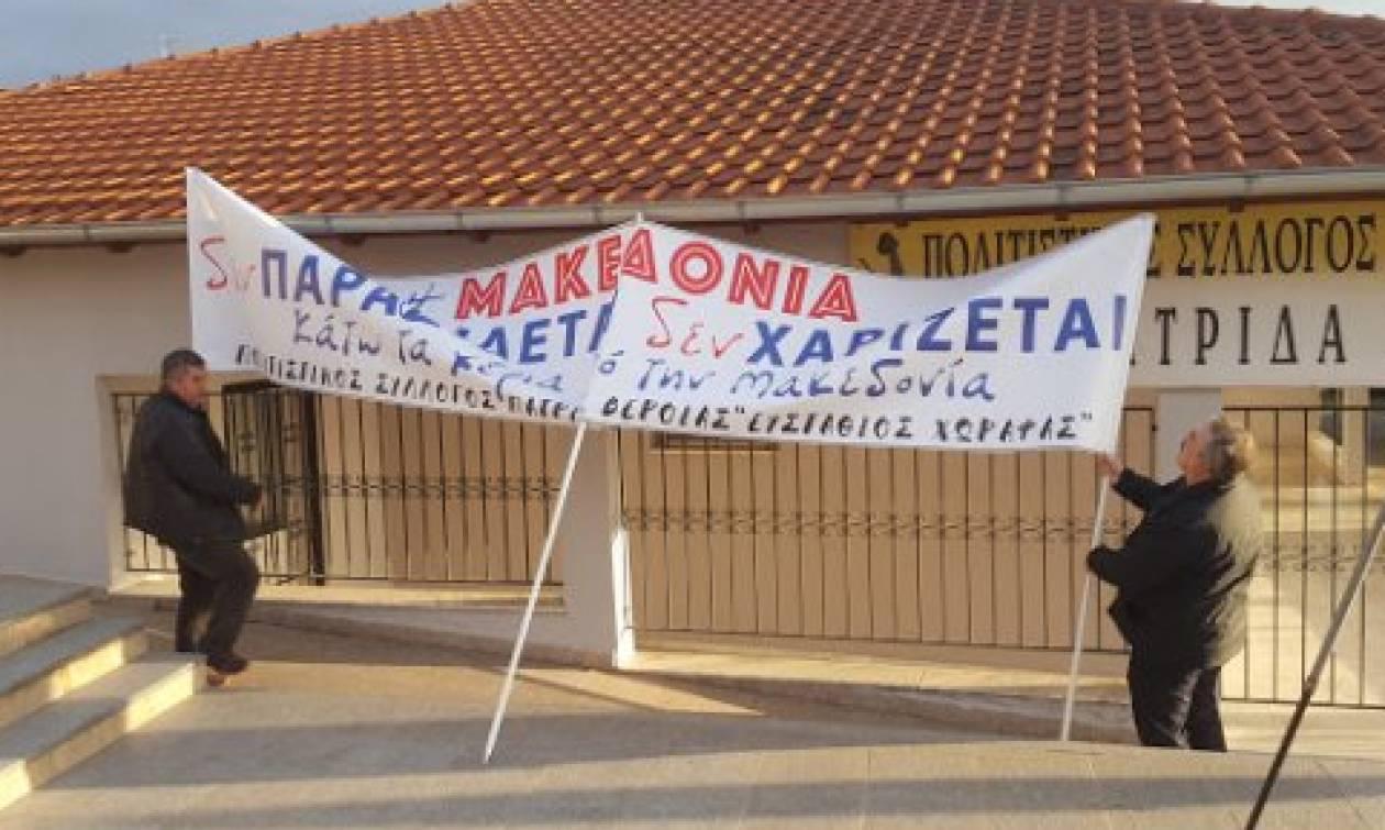 Σκοπιανό: Πανό και συνθήματα στη Βέροια για την ονομασία (pics)