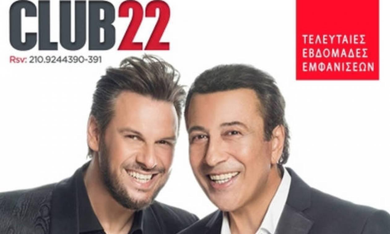 Πάνος Κιάμος – Αντύπας: Επώνυμες παρουσίες στο «Club 22»