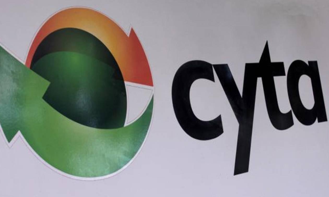 Στα 118,1 εκατ. ευρώ το τίμημα για τη Cyta Hellas