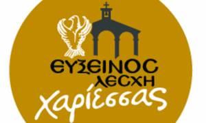 Εύξεινος Λέσχη Χαρίεσσας: Αυτό είναι το Νέο Διοικητικό Συμβούλιο