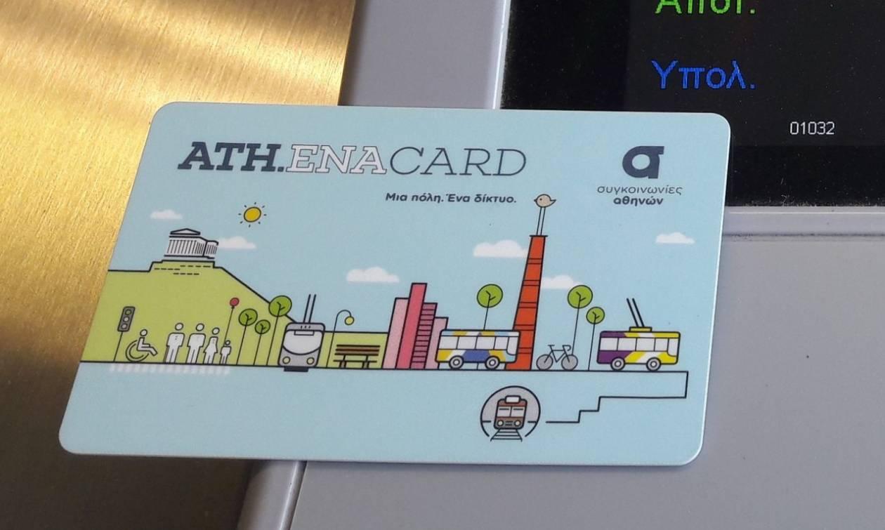 ATH.ENA Card: Έκδοση προσωποποιημένων καρτών μέσω διαδικτύου (αναλυτικά βήματα)