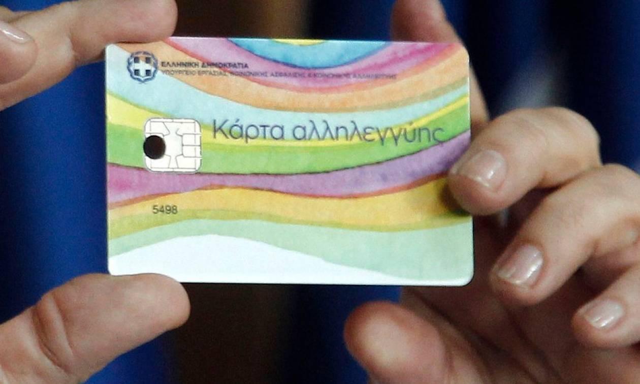 Κοινωνικό Εισόδημα Αλληλεγγύης (ΚΕΑ): Ξεκίνησε η πληρωμή Ιανουαρίου