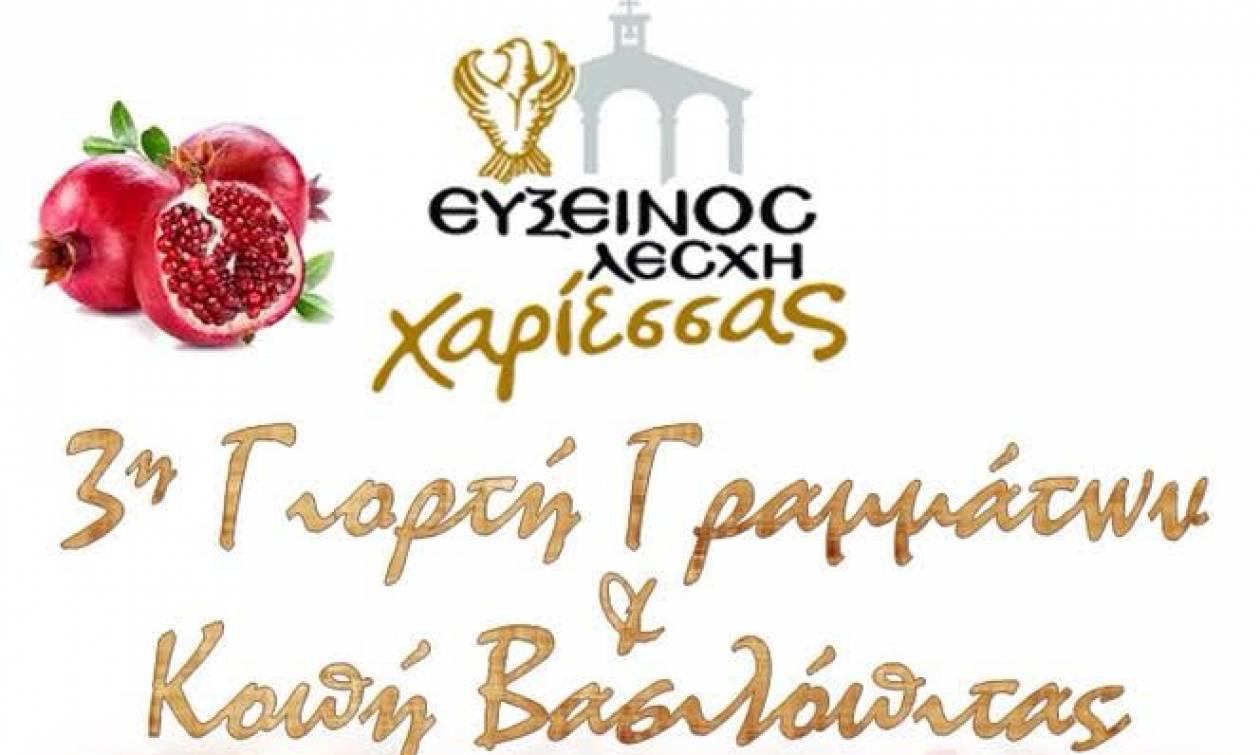 Εύξεινος Λέσχη Χαρίεσσας: 3η γιορτή γραμμάτων - Βράβευση αριστούχων μαθητών και κοπή βασιλόπιτας