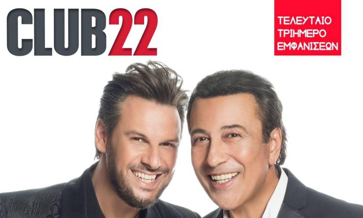 Πάνος Κιάμος – Αντύπας: Αυτό είναι το τελευταίο τριήμερο στο «Club 22»!