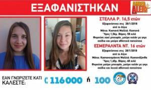 Amber Alert – Θρίλερ με την εξαφάνιση δύο κοριτσιών στο Αίγιο