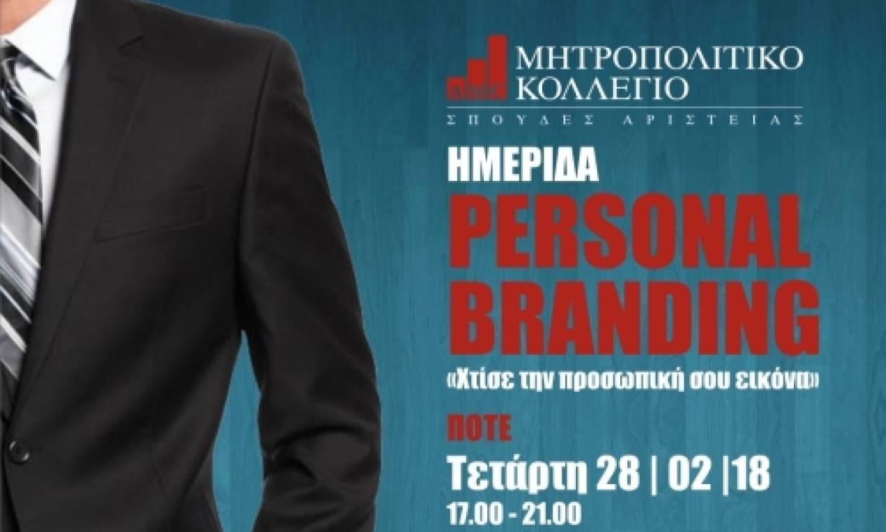 Ημερίδα Personal Branding: Χτίσε την προσωπική σου εικόνα από το Μητροπολιτικό Κολλέγιο Θεσσαλονίκης