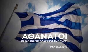 Ίμια: Οι φωτογραφίες της ντροπής από την Ελληνική Βουλή