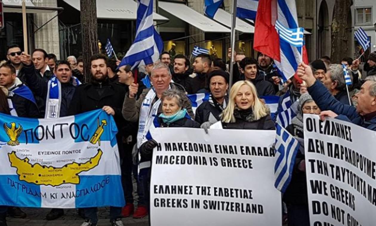 Συλλαλητήριο Αθήνα: Έλληνες που ζουν στην Ελβετία διαδήλωσαν για τη Μακεδονία