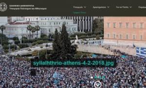 Συλλαλητήριο στην Αθήνα: Χάκερς ανέβασαν κάλεσμα για το συλλαλητήριο στη σελίδα του Υπ. Πολιτισμού