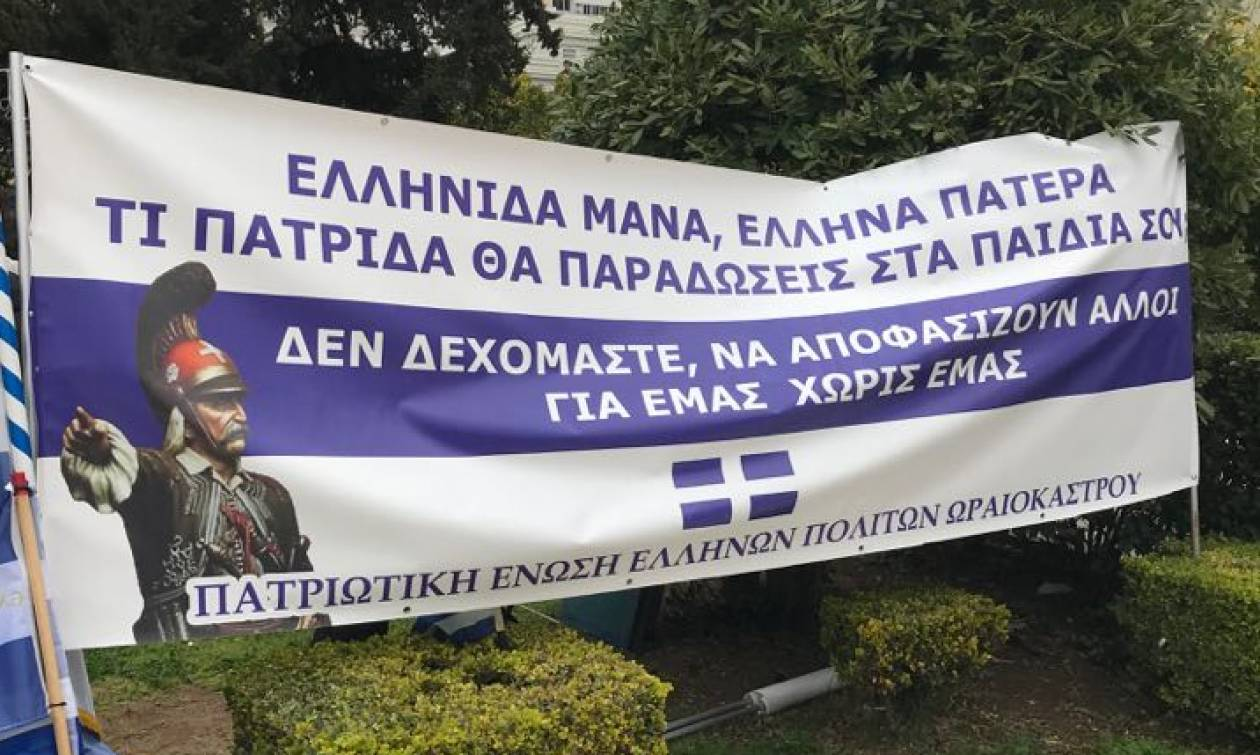 Συλλαλητήριο Αθήνα: Καταφθάνουν στο Σύνταγμα οι διαδηλωτές – Οι πρώτες εικόνες