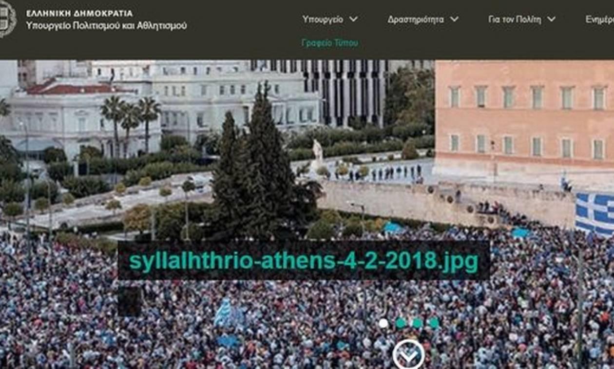 Συλλαλητήριο Αθήνα: Το Υπουργείο Πολιτισμού διερευνά το «χακάρισμα» της ιστοσελίδας του