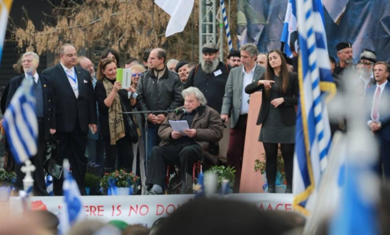 Συλλαλητήριο Αθήνα – Συγκλονίζει ο Μίκης Θεοδωράκης: Έλληνες αδέρφια μου, φασίστες, τρομοκράτες