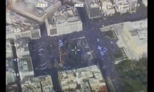 Συλλαλητήριο Αθήνα: Εντυπωσιακά πλάνα από το ελικόπτερο της ΕΛ.ΑΣ.