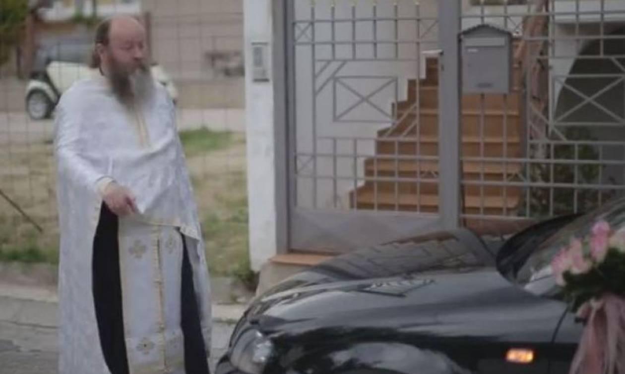 Όταν η νύφη εκνεύρισε τον πάτερ – Δείτε το βίντεο