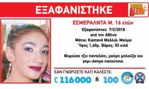 Θρίλερ στην Αθήνα: Άφαντη η 16χρονη που αγνοείται για τρίτη ημέρα