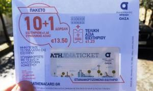 ΟΑΣΑ: Σε περισσότερα από 1.000 σημεία η διάθεση φακέλων με ηλεκτρονικά εισιτήρια
