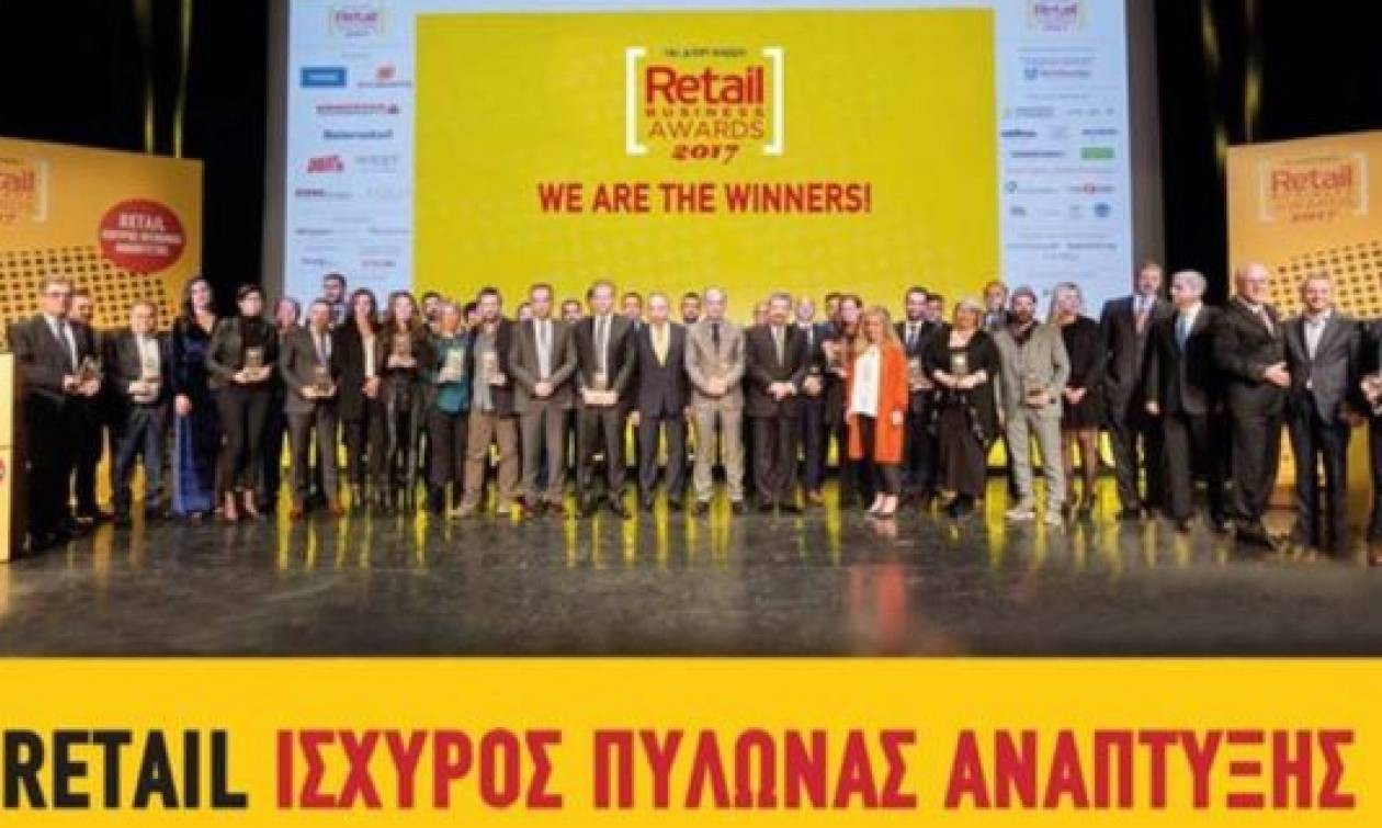 Οι μεγάλοι νικητές των RetailBusiness Awards 2017